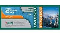 Бумага Lomond XL Matt Paper (1202091)