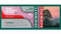 Бумага Lomond XL Glossy Paper (1204033)