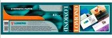 Бумага Lomond 1206024