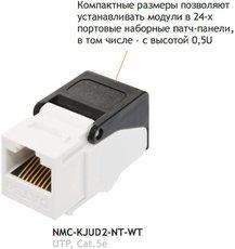 Модуль-вставка NIKOMAX NMC-KJUD2-NT-WT