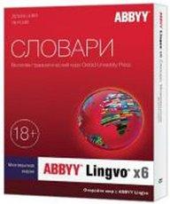 ABBYY Lingvo x6 Домашняя версия, многоязычная, коробка (AL16-05SBU001-0100)