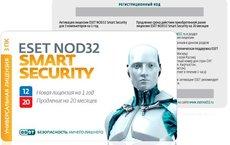 ESET NOD32 Smart Security Family - лицензия на 1 год на 3ПК (NOD32-ESM-1220(CARD)-1-3)
