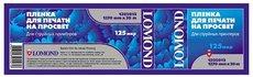 Плёнка Lomond 1205013