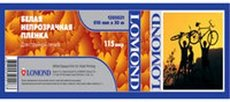 Плёнка Lomond 1205023