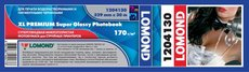 Бумага Lomond 1204130